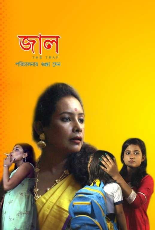 Jaal 2021 GaramMasala Bengali Short Film 720p HDRip 220MB x264 AAC