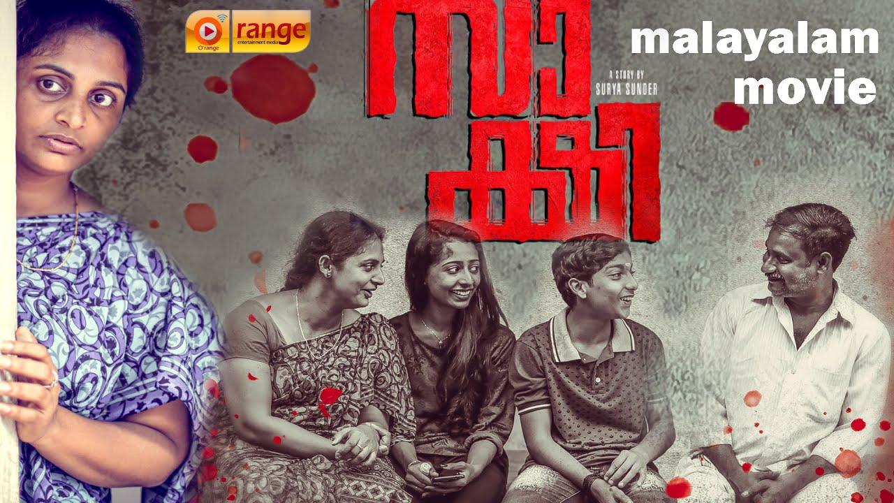 Sakshi 2021 Malayalam 480p HDRip HC-ESub 350MB Download