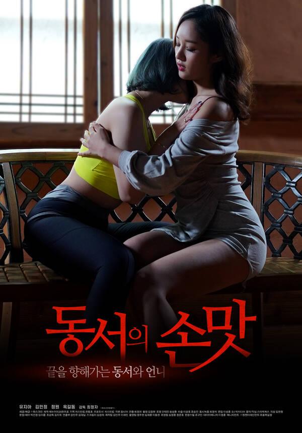 18+ A Taste of East and West 2021 Korean Movie 720p HDRip 480MB Download