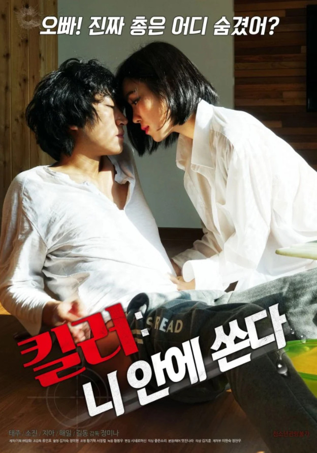 18+ Inside the panties of a married woman who doesn't cool down 2021 Korean Movie 720p HDRip 500MB Download
