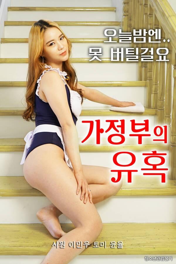 18+ The Maid's Temptation 2021 Korean Movie 720p HDRip 480MB Download