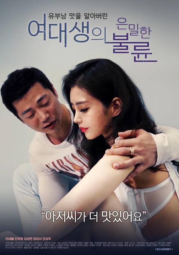 18+ Watch female college student's secret affair 2021 Korean Movie 720p HDRip 530MB Download