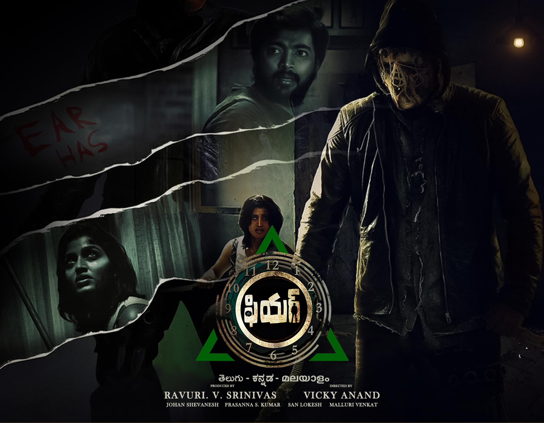 Fear 2021 Telugu 480p HDRip 450MB Download