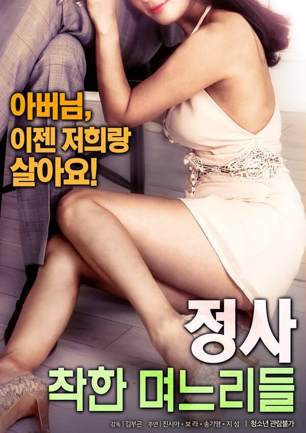 18+ Love affair Good Daughters-in-law 2021 Korean Movie 720p HDRip 650MB Download