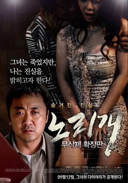18+ Aunt Norigae 2021 Korean Hot Movie 720p HDRip 700MB Download