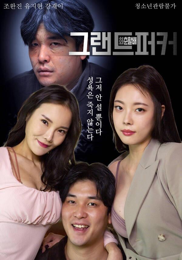 18+ Grand Pucker Rejuvenation Grandfather 2021 Korean Movie 720p HDRip 750MB Download