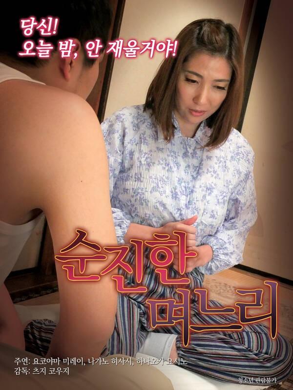 18+ Innocent Daughter-in-law 2021 Korean Hot Movie 720p HDRip 700MB Download
