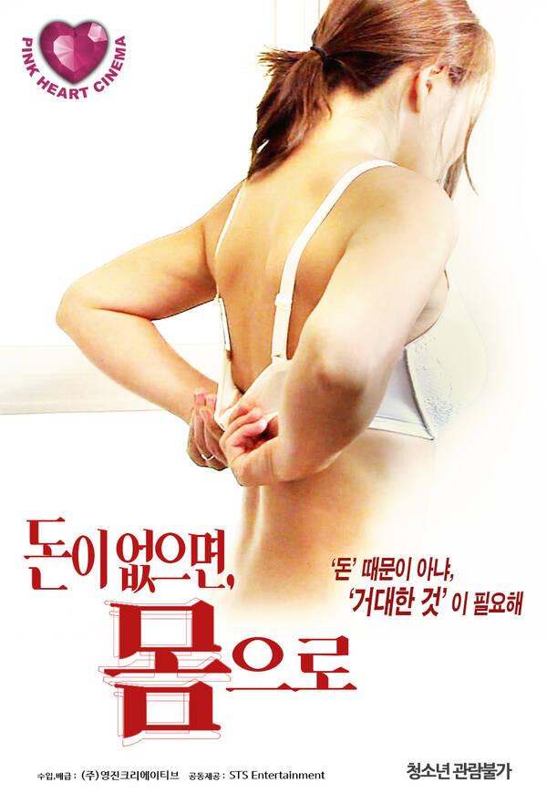 18+ Body Without Money 2021 Korean Movie 720p HDRip 502MB Download