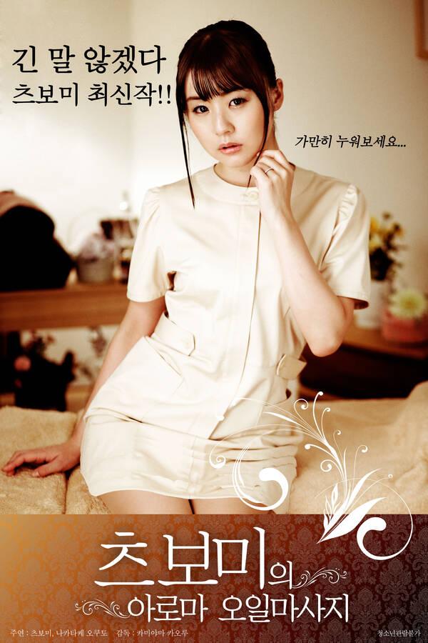 18+ Tsubomi's Aroma Oil Massage 2021 Korean Movie 720p HDRip 452MB Download