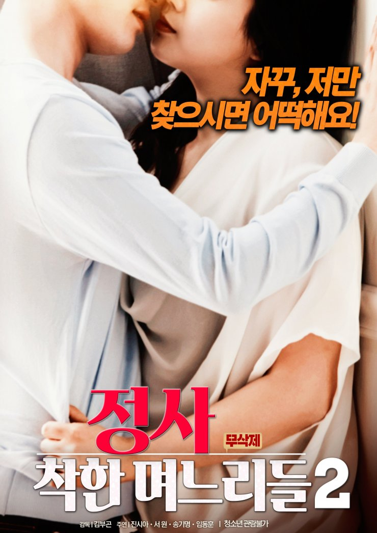 18+ Love affair The Good Daughters-in-law 2 2021 Korean Movie 720p HDRip 569MB Download