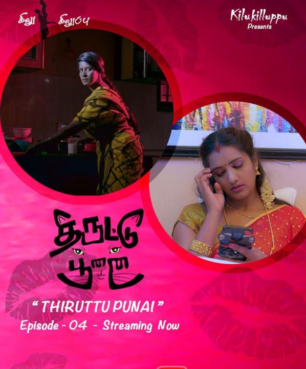 Thiruttu Punai 2021 S01EP04 Jollu App Tamil Web Series 720p HDRip 93MB Download