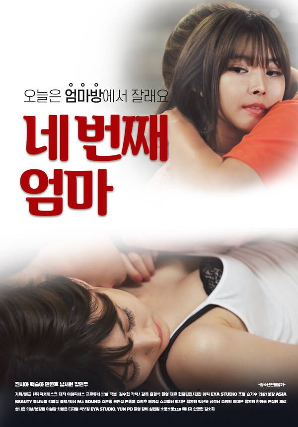 18+ Watch the fourth mom 2021 Korean Movie 720p HDRip 535MB Download