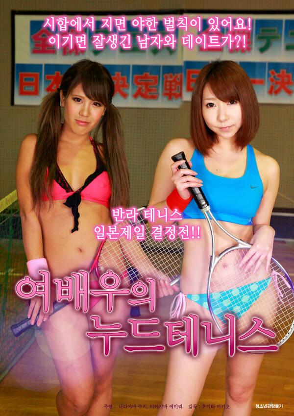18+ Actress Nude Tennis 2021 Korean Movie 720p HDRip 581MB Download