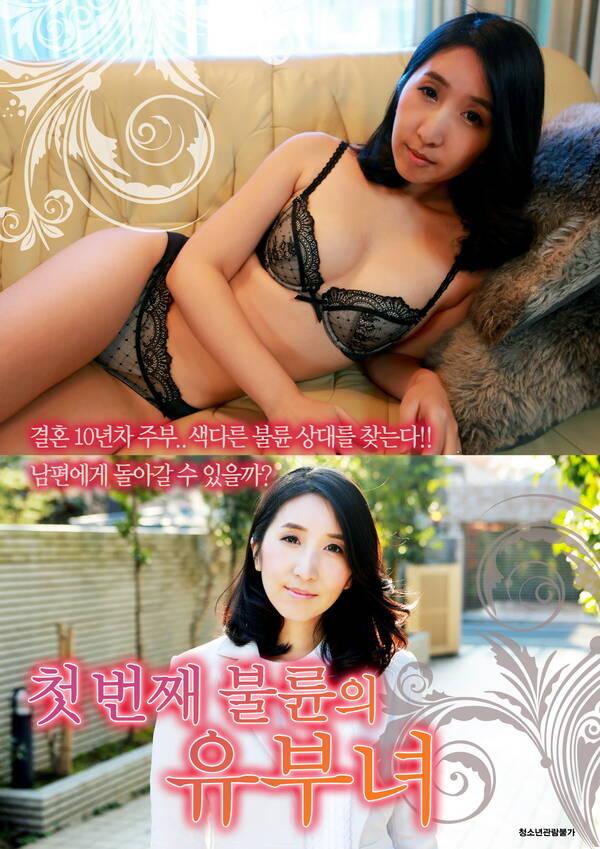 18+ First Affair Married Woman 2021 Korean Movie 720p HDRip 581MB Download