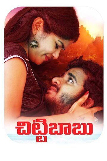 Chittibabu 2021 Telugu 480p HDRip ESub 404MB Download