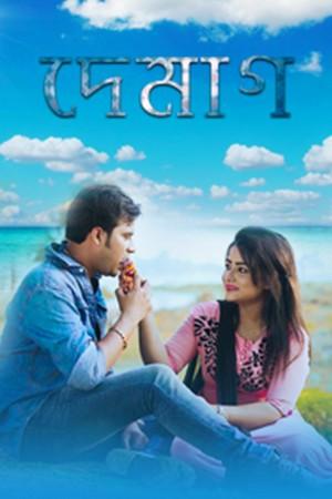 Demag 2021 Bangla Full Movie 720p HDRip 700MB Download