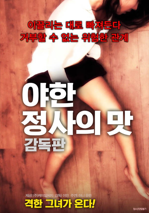 18+ A Taste of Sexual Affairs 2021 Korean Movie 720p HDRip 605MB Download