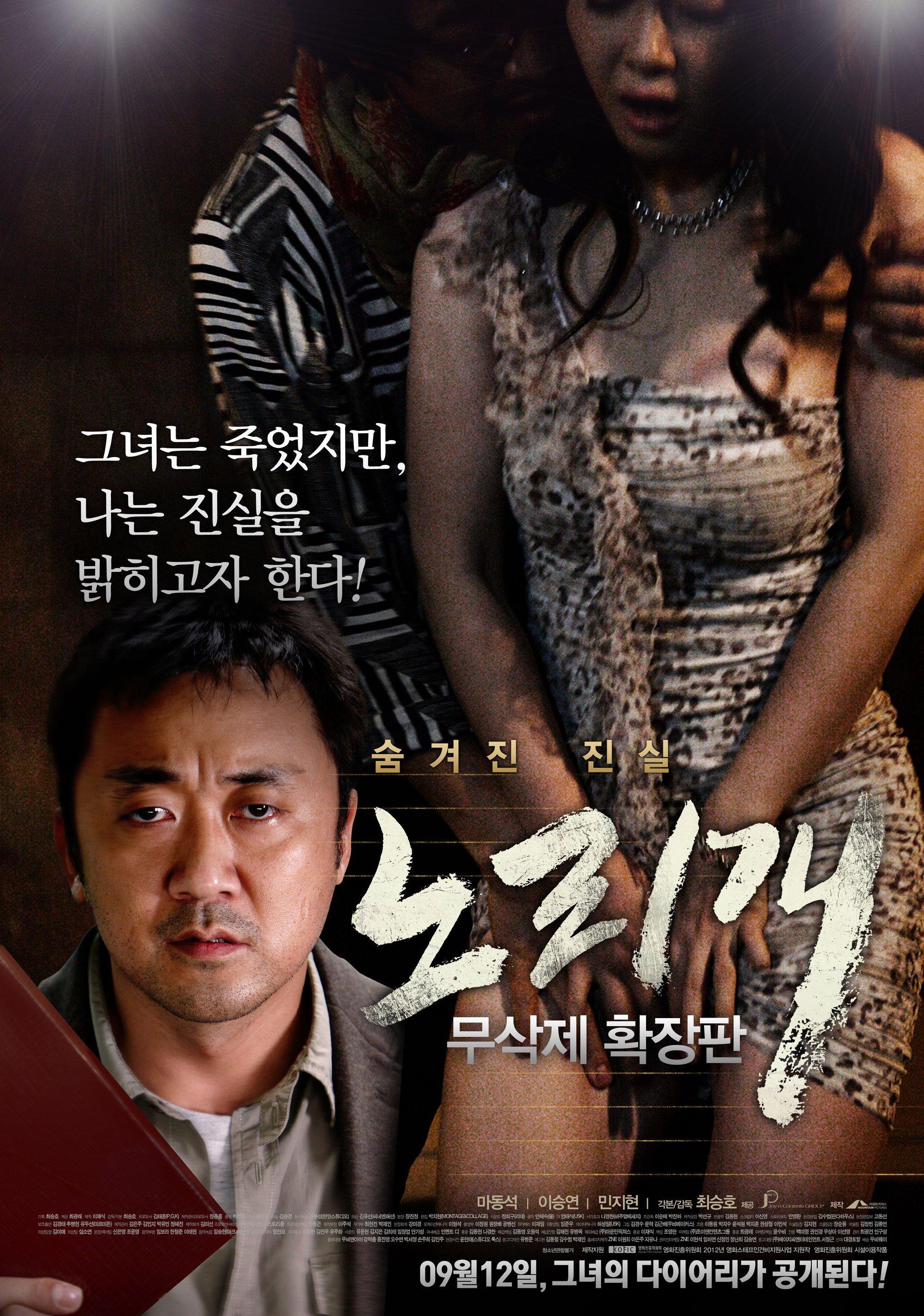 18+ Aunt Norigae 2021 Korean Movie 720p HDRip 582MB Download