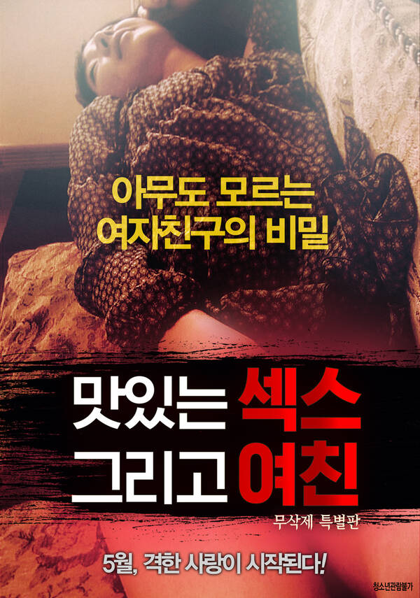 18+ Delicious Sex and Girlfriend 2021 Korean Movie 720p HDRip 610MB Download