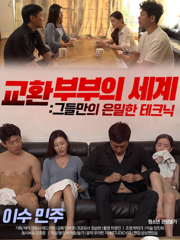 18+ The World of the Exchange 2021 Korean Hot Movie 720p HDRip 700MB Download