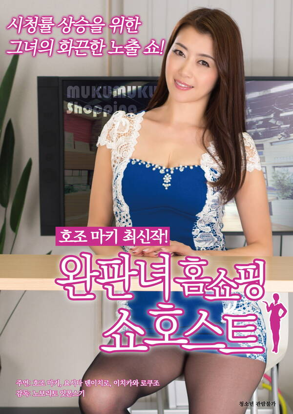 18+ Sold Out Home Shopping Show Host 2021 Korean Movie 720p HDRip 632MB Download