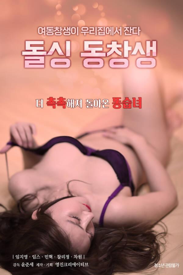 18+ Dolshing Alumni 2021 Korean Movie 720p HDRip 633MB Download