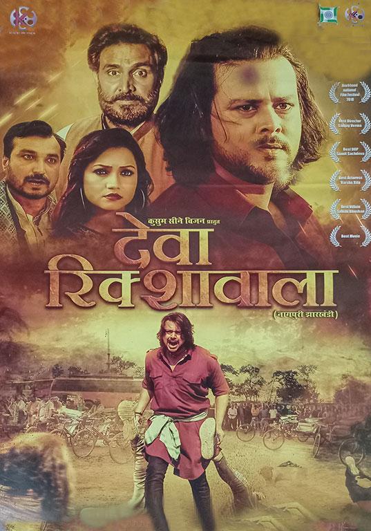Download Deva Rickshawala 2021 Hindi Movie 480p HDRip ESubs 400MB