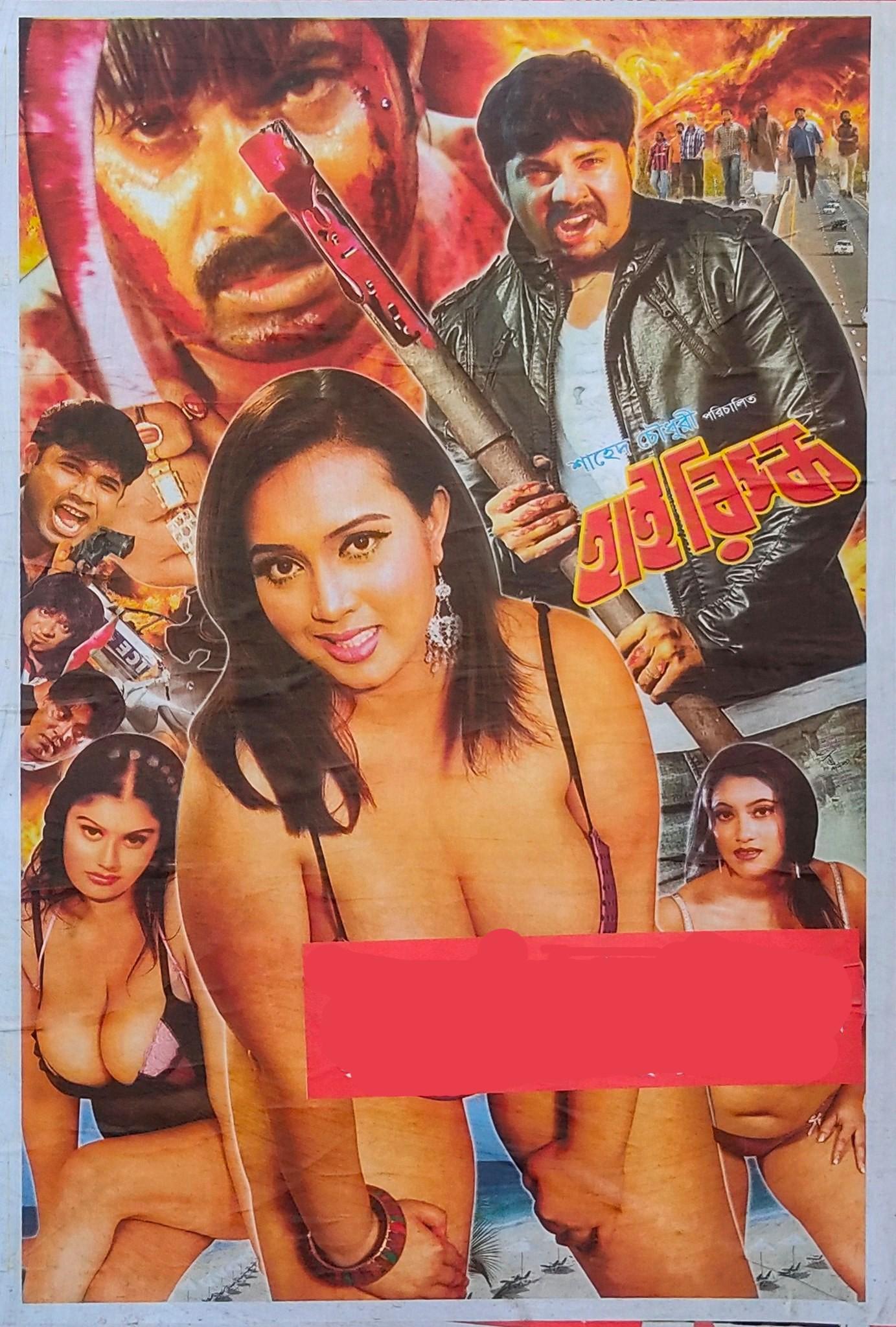 18+ Hai Risk 2021 Bangla Hot Movie 720p HDRip 1GB Downloadv