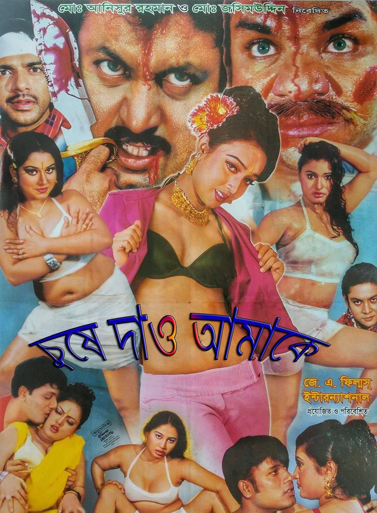 18+ Cuse Dao Amake 2021 Bangla Hot Movie 720p HDRip 1GB Download