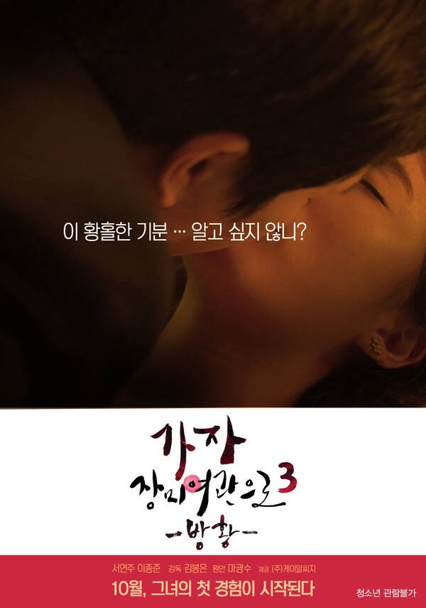 18+ Go! To the Rose Inn 3 – Wandering (Unedited) 2021 Korean Movie 720p HDRip 700MB Download