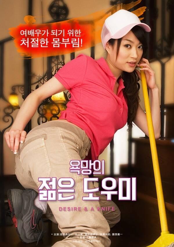 18+ Young Helper of Desire 2021 Korean Movie 720p HDRip 430MB