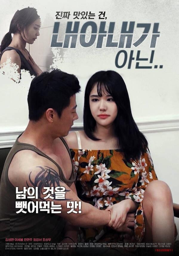 18+ Not My Wife 2021 Korean Movie 720p HDRip 700MB Download