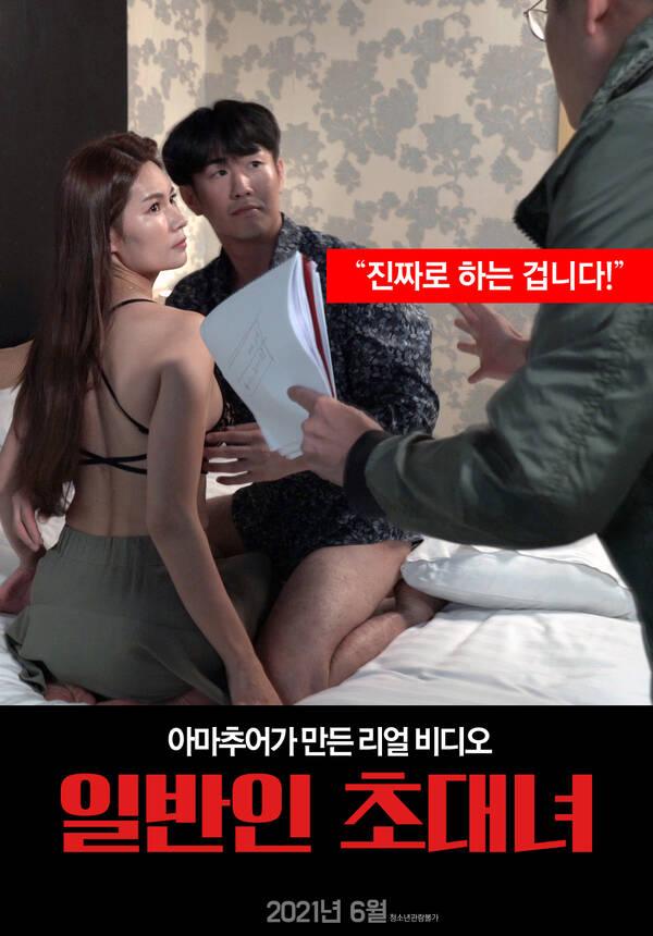 18+ Public Invited Woman 2021 Korean Movie 720p HDRip 700MB Download