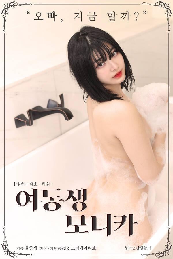 18+ Sister Monica 2021 Korean Movie 720p HDRip 581MB Download