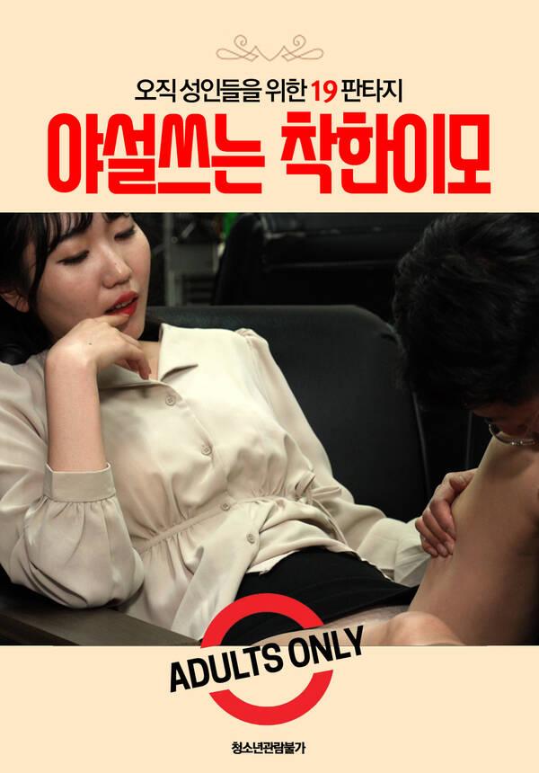 18+ Good Aunt Who Speaks Badly 2021 Korean Movie 720p HDRip 703MB Download