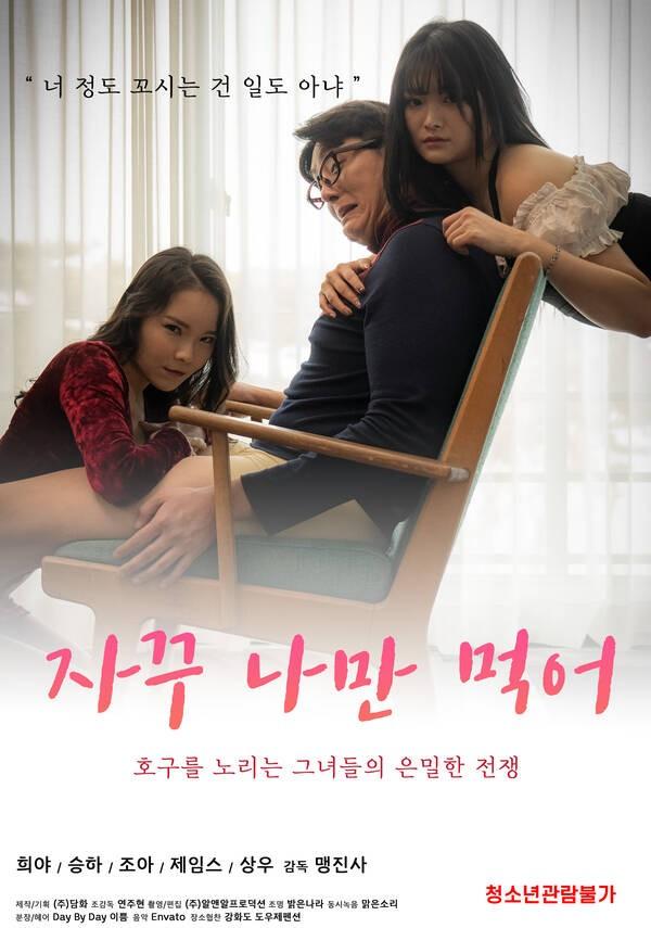 18+ I keep eating only me 2021 Korean Movie 720p HDRip 752MB Download