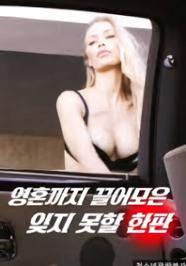 18+ An Unforgettable Battle That Gathered Even Souls 2021 Korean Hot Movie 720p HDRip 300MB Download