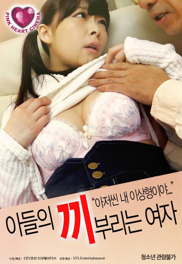 18+ Son's Cursed Woman 2021 Korean Movie 720p HDRip 600MB Download