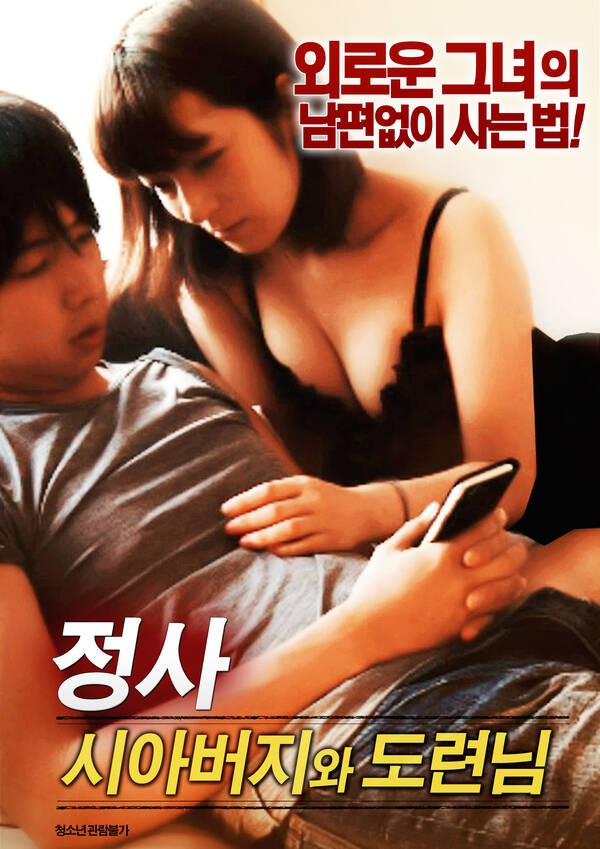 18+ Love affair Father-in-law and the Bachelor 2021 Korean Movie 720p HDRip 674MB Download