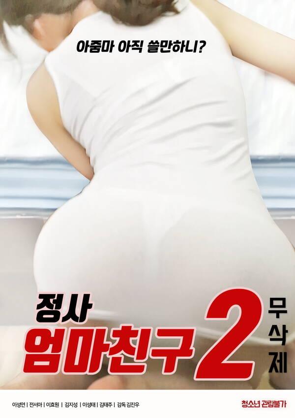 18+ Love affair Mom's Friend 2 (Unedited) 2021 Korean Movie 720p HDRip 605MB Download