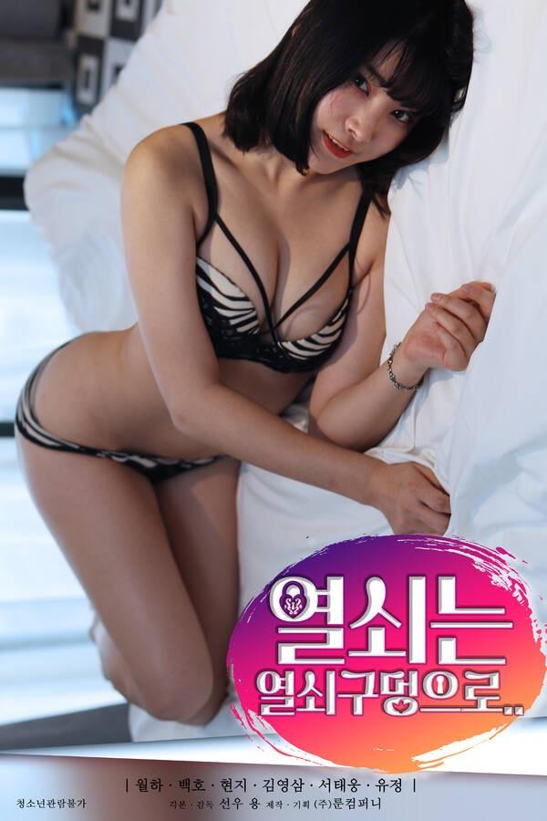 18+ The Key to the Keyhole (2021) Korean