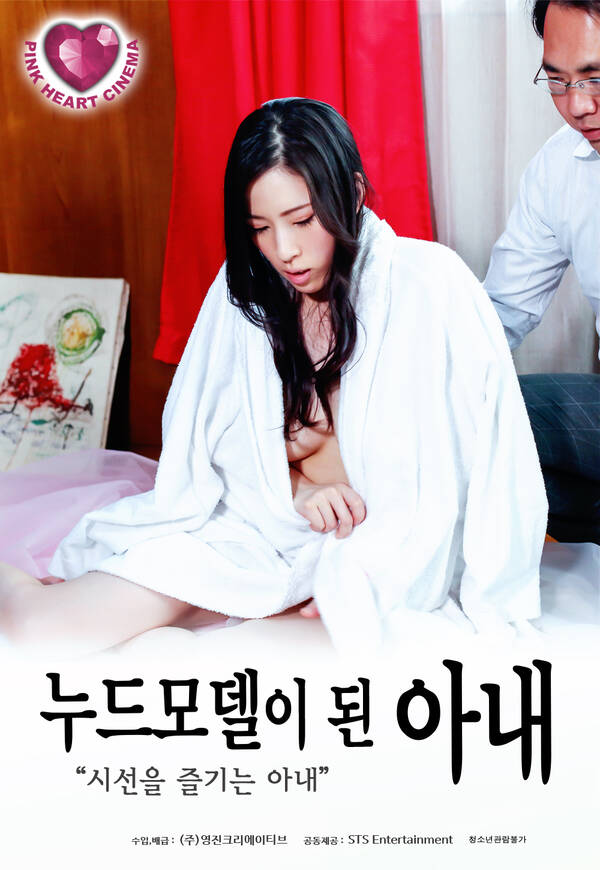 18+ Wife Became a Nude Model 2021 Korean Movie 720p HDRip 674MB Download