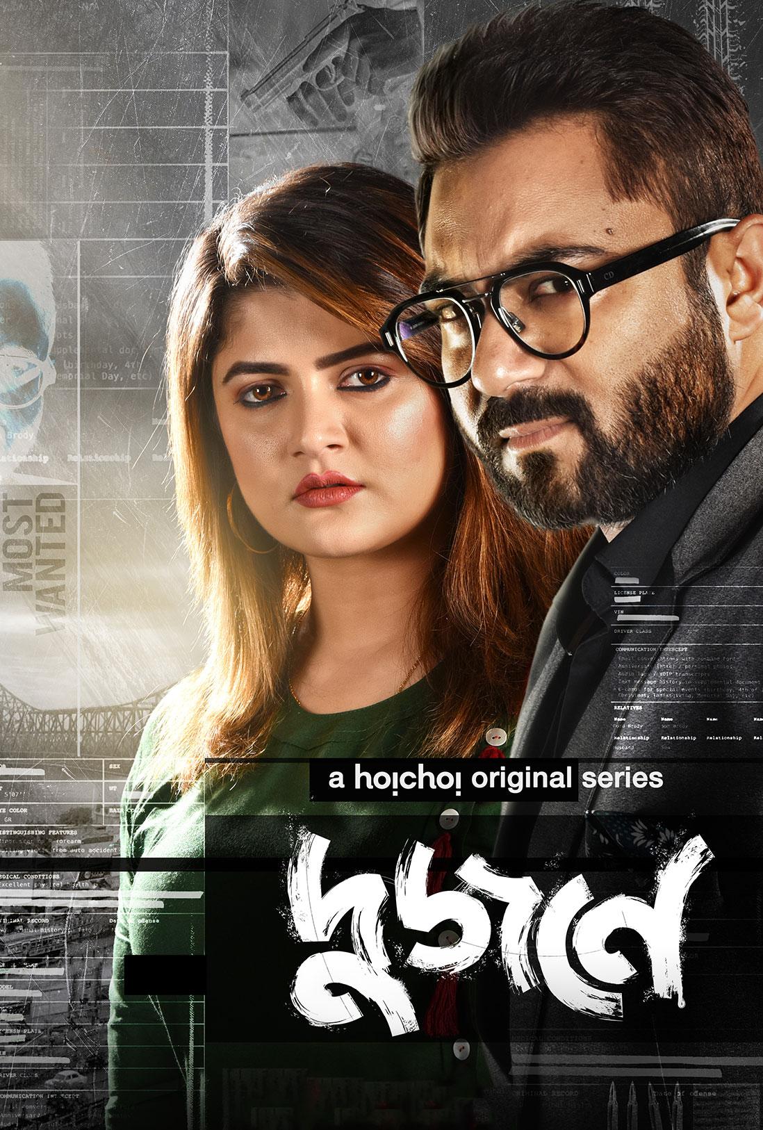 Dujone 2021 S01 Hoichoi Originals Bengali Complete Web Series 720p HDRip 1.7GB Download