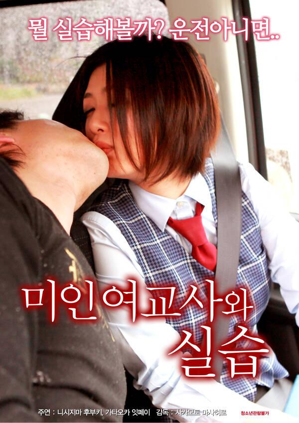 18+ Practice with a Beautiful Female Teacher (2021) Korean