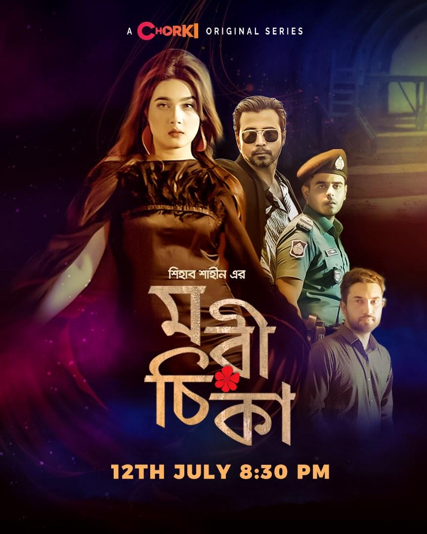 Morichika (2021) Bengali Season 1 Chorki Originals
