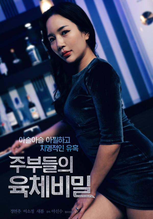 18+ Housewives' Body Secrets 2021 Korean Movie 720p HDRip 793MB Download