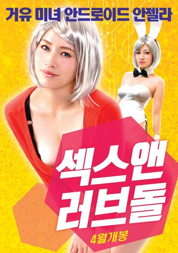 18+ Sex and Love Dolls 2021 Korean Movie 720p HDRip 654MB Download