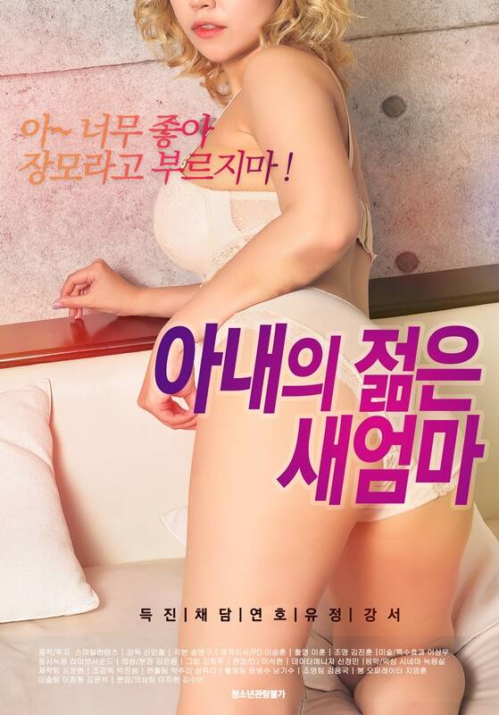 18+ Wife's Young Stepmom 2021 Korean Movie 720p HDRip 654MB Download