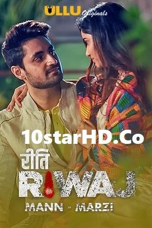 18+ Mann – Marzi (Riti Riwaj) 2021 S01 Hindi Originals Complete Web Series 720p HDRip 200MB Download