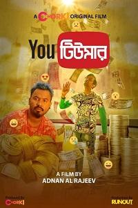 Youtumor 2021 Bangla Movie 480p HDRip 370MB Download